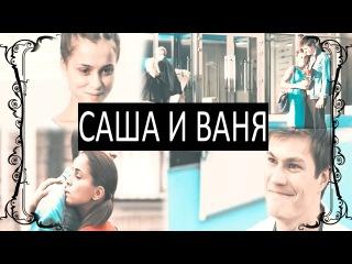 Ваня и Саша   Нити судьбы   И я тону в тебе