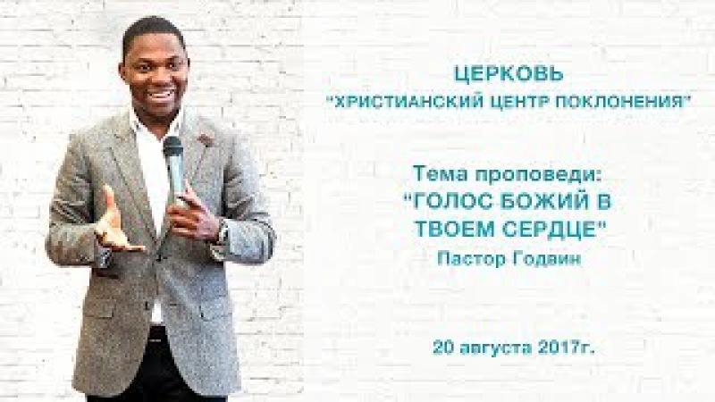 Пастор Годвин ГОЛОС БОЖИЙ В ТВОЕМ СЕРДЦЕ 20 08 2017
