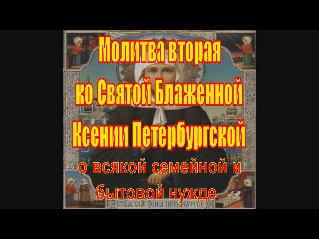 Молитва вторая ко святой блаженной Ксении Петербургской 9 РАЗ