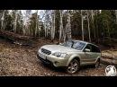 Как Развлекаться на Subaru Outback
