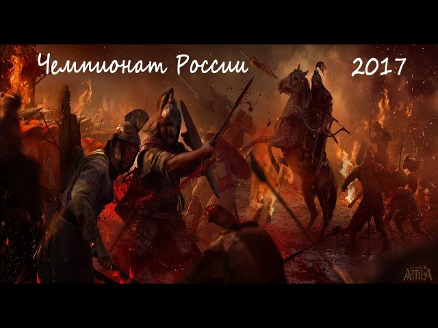 Championship of RussiaЧемпионат России Total War Attila: Moris11 vs Dark Admiral VM (Play-off 1/8)