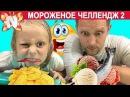 Мороженое Челлендж 2 ч, Мороженое с Рыбой, Чипсами, Николь в шоке Топ Nicole WOW Подруж