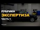 Как выбрать автомобиль с пробегом BMW 5 e39 - видео с YouTube-канала bmw-life