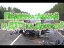 Новая Подборка Аварий и ДТП / car crash compilation Сентябрь 2017 Dr.Furman