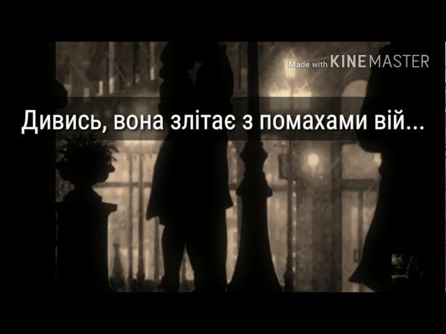 Freel На від міну від кулон not official lyrics video Ukrainian rap