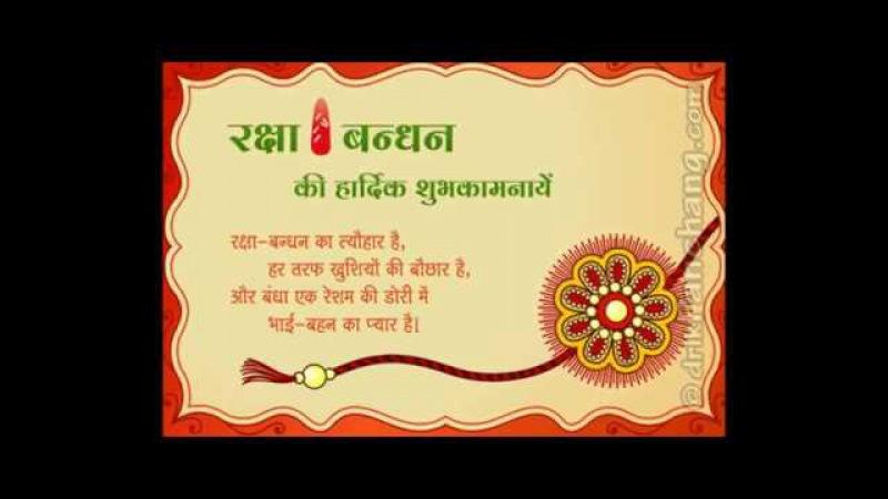 Raksha bandhan brother and sister images shayari download
