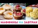 Что приготовить на завтрак 3 рецепта МАФФИНОВ ☕️Идеи для ЗАВТРАКА