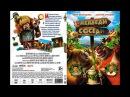 Медведи Соседи Сезон 1 Серия 24 Помощники лесоруба 1080p