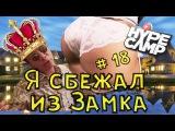 HYPE CAMP ЭКСКЛЮЗИВ / ДИСС НА ANNY MAY / СБЕЖАЛ ИЗ ЗАМКА БЛОГЕРОВ. LUCKY LEE / ЛАКИ ЛИ #18