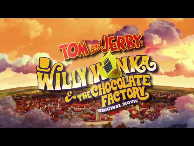Том и Джерри: Вилли Вонка и шоколадная фабрика / Tom and Jerry: Willy Wonka and the Chocolate Factory (2017) трейлер