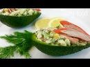 Нереально Вкусный Салат с Авокадо (Салат с Крабовых Палочек)! Обязательно попроб