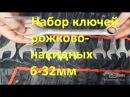 🔧 Рожково накидные ключи 6 32 мм 👆 Большой набор ключей на брезенте Miol 51 715