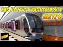 Как разобраться в метро Москва для начинающих