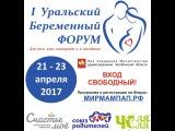 21.04.2017г. I Уральский беременный форум г.Челябинск
