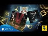 Объявлена октябрьская линейка бесплатных игр для подписчиков PS Plus
