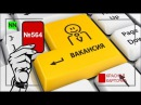 Красная карточка №563 в директораты набирают липовых агентов перемен
