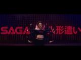 SAGA - Неостановим Official Video