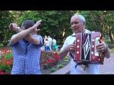 Дядя Ваня играет для друзей на гармони!