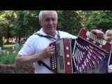 Дядя Ваня показывает свое умение играть на двухрядной гармони!