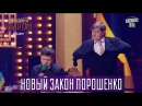 Новый закон Порошенко - задница в НАБУ и депутаты без рук | Новый выпуск Вечернег