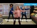 Чокнутая бывшая 3 сезон 7 серия - Русский Трейлер/Промо 2017 Crazy Ex-Girlfriend 3x07 Promo