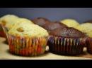 МАФФИНЫ Кексы на Кефире или Молоке Классический рецепт Muffins