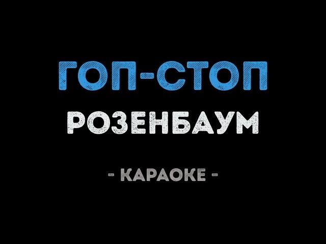 Александр Розенбаум - Гоп Стоп (Караоке)
