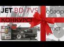 JET BD-7VS   Обзор ТЕСТ и Розыгрыш настольного токарного станка по металлу!