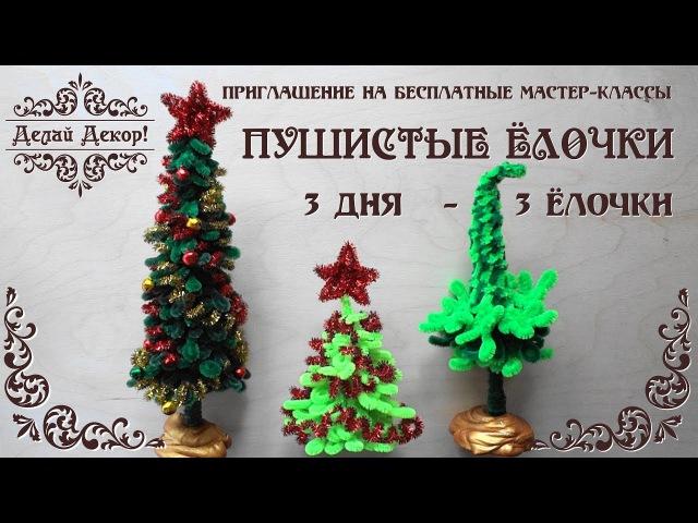 Приглашение на БЕСПЛАТНЫЕ мастер классы. Новогодние ЁЛОЧКИ своими руками. Дела ...