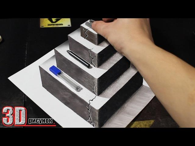 Рисунок 3D Невероятная иллюзия как нарисовать эффект 3Д