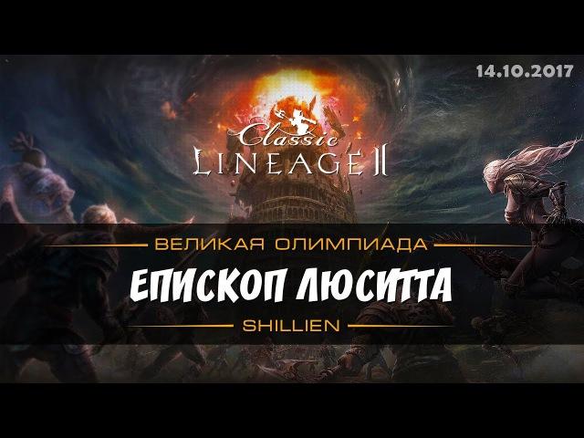Lineage 2 classic Shillien Олимпиада 14.10.2017 | Епископ Люситта