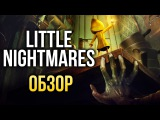 Little Nightmares - Inside для девочек
