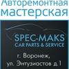 Автосервис SPEC-MAKS | Воронеж