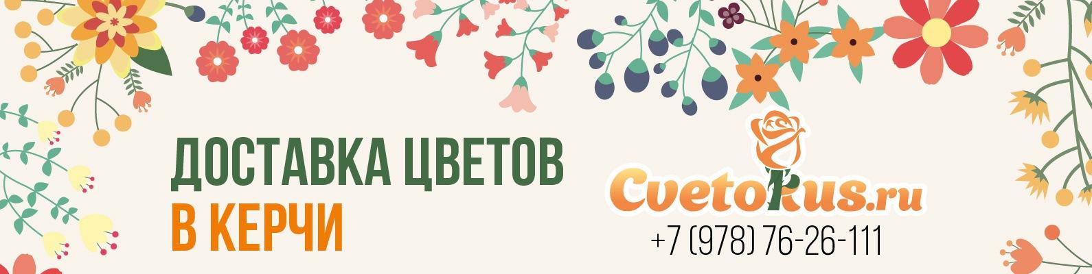 Доставка цветов по украине керчь, роз альстромериями
