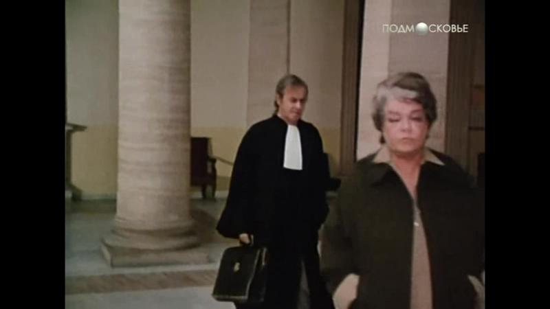 ОСПОЖА СЛЕДОВАТЕЛЬ: Господин Б. (1978, 2 серия) - детектив. Клод Барма (Claude Barma) Клод Барма
