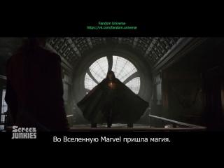 Honest Trailers - Doctor Strange / Честный трейлер Доктор Стрэндж - русские субтитры