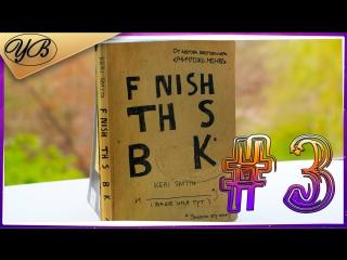 FINISH THIS BOOK | ЗАКОНЧИ ЭТУ КНИГУ | ИДЕИ, ОФОРМЛЕНИЯ, ЗАДАНИЯ #3 | YulyaBullet