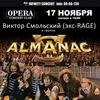 17.11 ALMANAC (Виктор Смольский) - Opera (С-Пб)
