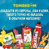 TomskGum | Напитки и сладости из Европы Азии США