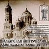 Официальное сообщество Самарской митрополии