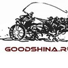 goodshina.ru
