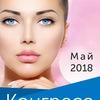 Конгресс по косметологии и эстетической медицине