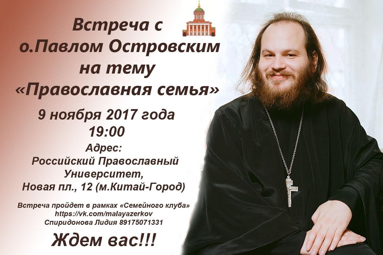 Православные социальные сети знакомства в-устюг знакомства