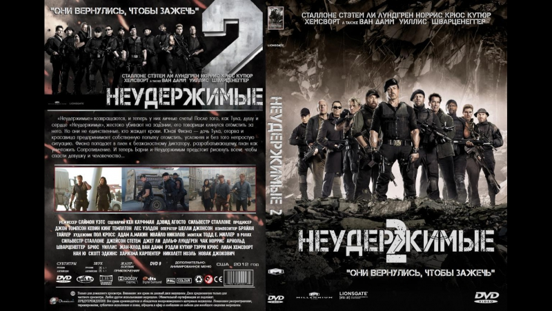 Неудержимые 2 2012 боевик Сильвестр Сталлоне Джейсон Стэйтем