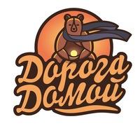 Логотип  Дорога домой Игорь Дуплинский
