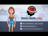 Teach & Travel: China | Стань учителем английского в Китае