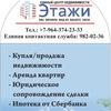 """Недвижимость в Волхове ЕЦН""""ЭТАЖИ"""" Ипотека Волхов"""