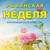 Рыбинская неделя | Rweek.ru