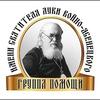 Группа помощи им.Святителя Луки Войно-Ясенецкого