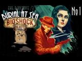 ЕЖЪ в ВОСТОРГЕ /3 | ЧАСТЬ 1 | BioShock infinite burial at sea